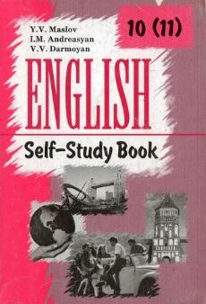 Маслов Ю. Английский язык Практикум 10