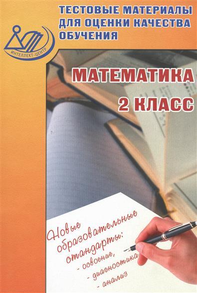Математика. 2 класс. Тестовые материалы для оценки качества обучения