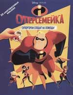 КН Суперсемейка Супергерои спешат на помощь