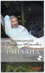 Крылов Д. и др. Таиланд ISBN: 9785699444700 съемник для масляных фильтров jtc 4638