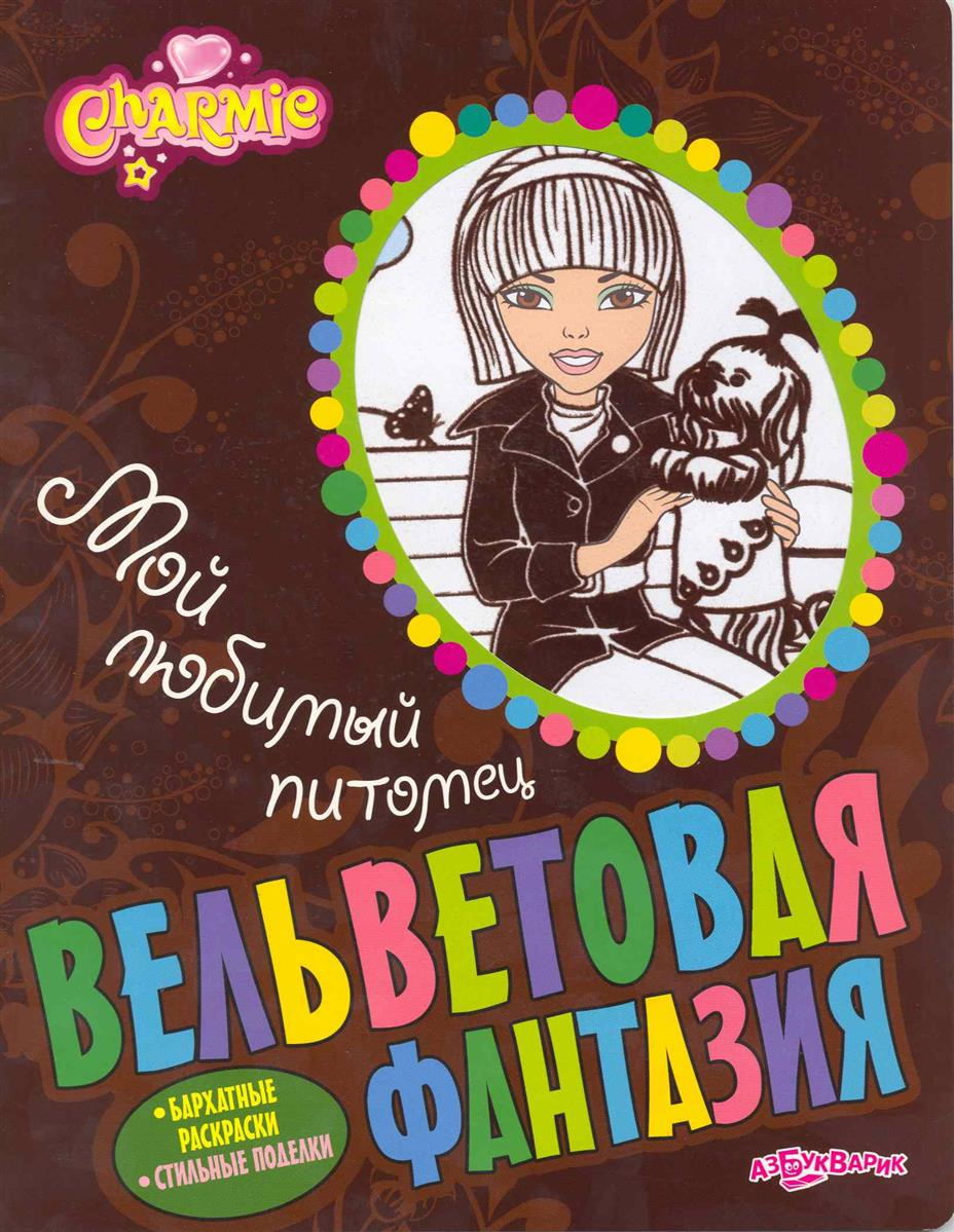 Булацкий С. (сост.) Мой любимый питомец Charmie булацкий с сост про медведя и его соседей