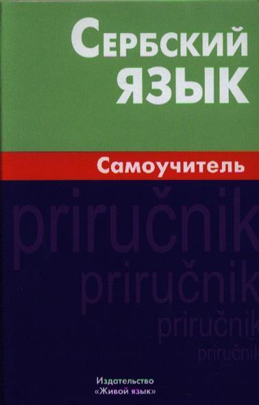 Чарский В. Сербский язык. Самоучитель