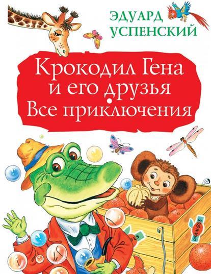 Успенский Э. Крокодил Гена и его друзья. Все приключения успенский эдуард николаевич крокодил гена и его друзья