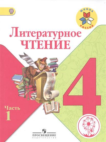 Литературное чтение. 4 класс. В 4-х частях. Часть 1. Учебник для общеобразовательных организаций