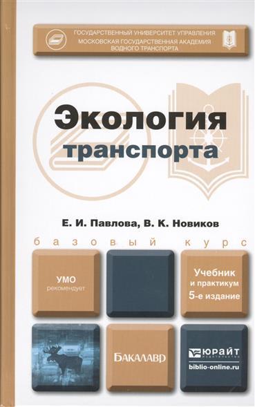 Экология транспорта. Учебник и практикум для бакалавров. 5-е. издание, переработанное и дополненое
