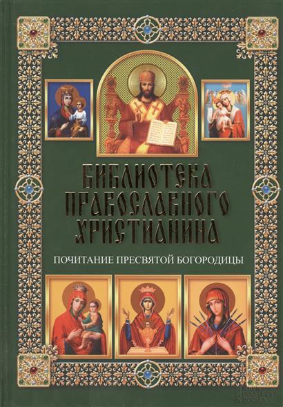 Михалицын П. Почитание Пресвятой Богородицы