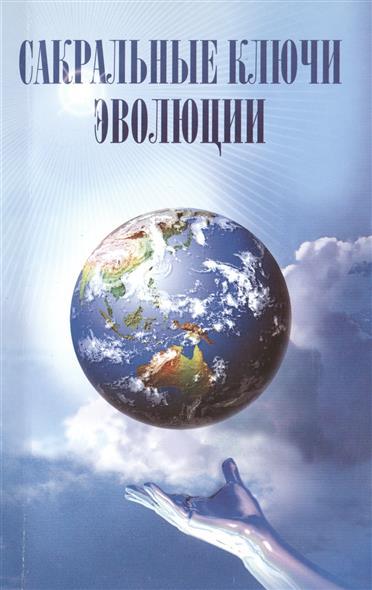Алферов-Карпов С. Сакральные ключи эволюции василий алферов на исходе лета