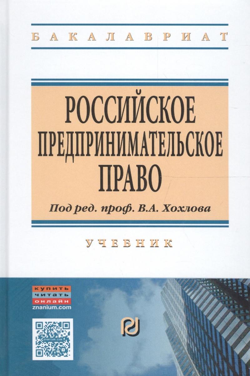 Хохлов В. (ред.) Российское предпринимательское право. Учебник данил винницкий российское налоговое право