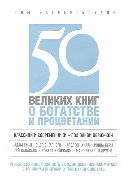 купить Батлер-Боудон Т. 50 великих книг о богатстве и процветании недорого