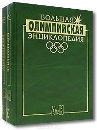 Штейнбах В. Большая олимпийская энциклопедия 2тт цена