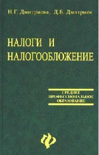 Дмитриева Н. Налоги и налогообложение дмитриева н налоги и налогообложение