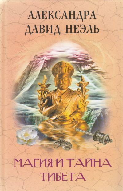 Давид-Неэль А. Магия и тайна Тибета david hockney a