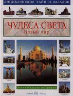 Калашников В. Чудеса света Новый мир Занимательная география