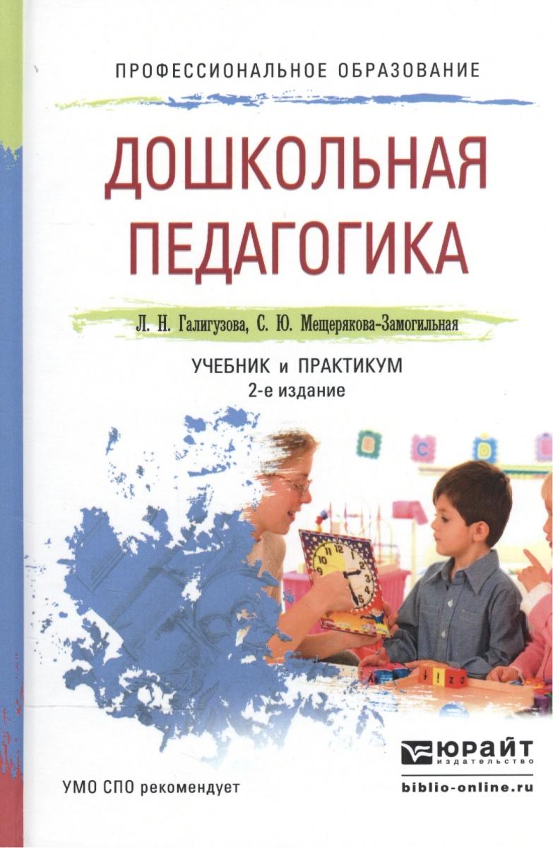Галигузова Л., Мещерякова-Замогильная С. Дошкольная педагогика. Учебник и практикум для СПО цена и фото