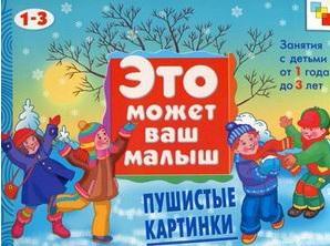 Янушко Е. Пушистые картинки. Занятия с детьми от 1 года до 3 лет