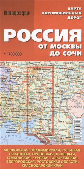 Карта автомобильных дорог Россия. От Москвы до Сочи (1:700 000)