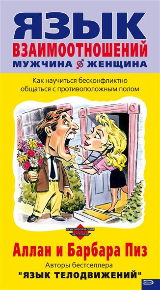Обложка книги Язык взаимоотношений: мужчина и женщина