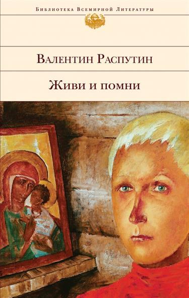 Распутин В. Живи и помни