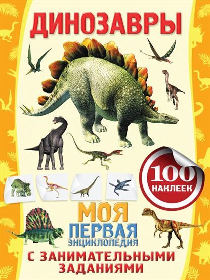 Аксенова А. Динозавры любовь аксенова