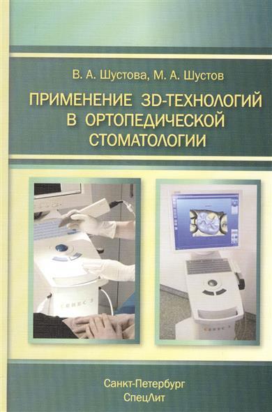 Шустова В., Шустов М. Применение 3D-технологий в ортопедической стоматологии usb male to micro usb male flat charging cable pink white 20cm