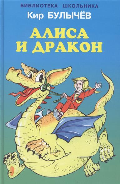 Булычев К. Алиса и дракон кир булычев клин клином