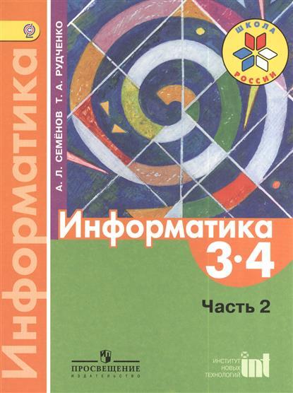 Информатика. 3-4 классы. Часть 2. Пособие для учащихся общеобразователных организаций. 2-е издание