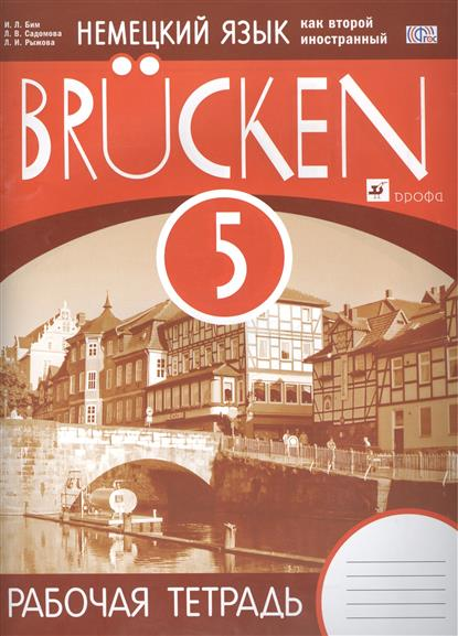 Немецкий язык как второй иностранный Brucken. 5 класс. Рабочая тетрадь