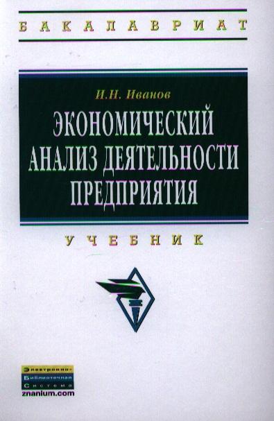 Иванов И. Экономический анализ деятельности предприятия. Учебник