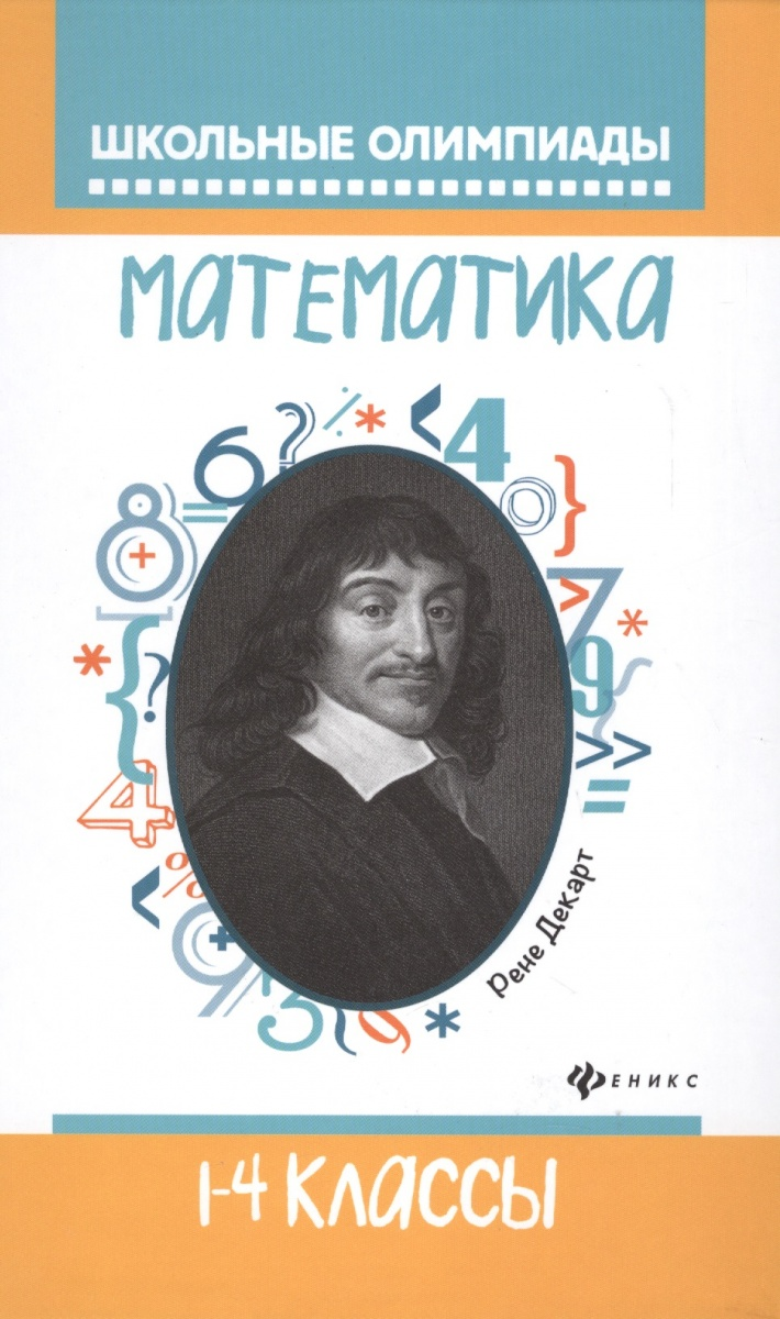 Бененсон Е. Математика. 1-4 классы математика 1 4 классы
