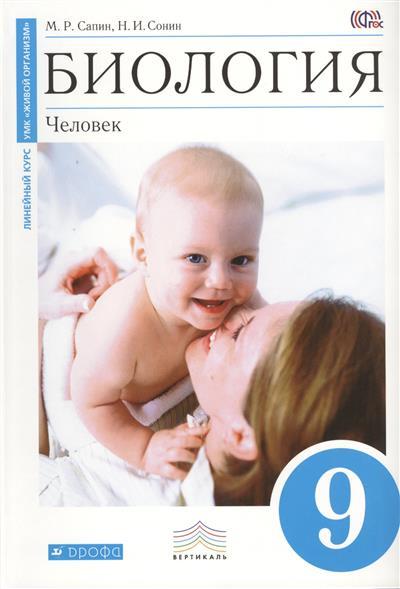 Сапин М., Сонин Н. Биология. Человек. 9 класс. Учебник