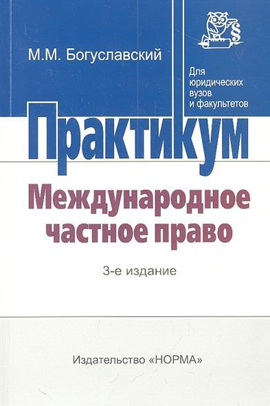 Международное частное право. Практикум. 3-е издание, переработанное и дополненное