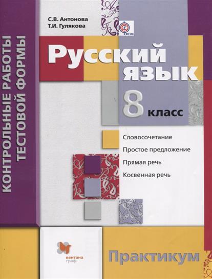 Русский язык. 8 класс. Контрольные работы тестовой формы. Практикум для учащихся общеобразовательных организаций