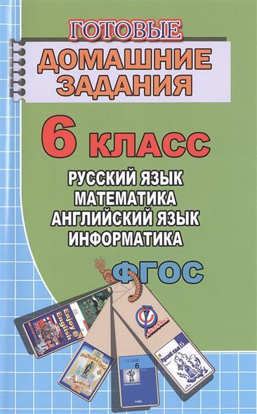 Готовые домашние задания. 6 класс. Русский язык. Математика. Английский язык. Информатика
