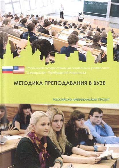 Методика преподавания в ВУЗе от Читай-город