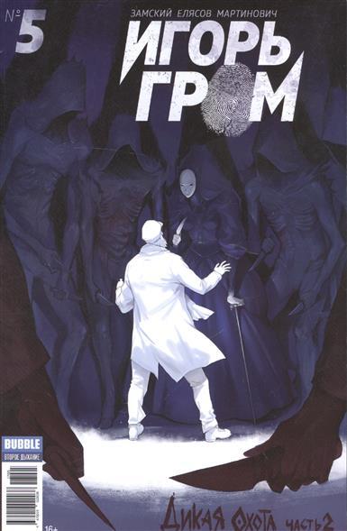 Игорь Гром № 5. Дикая охота. Часть 2 (new series) (Майор Гром № 55, май2017)