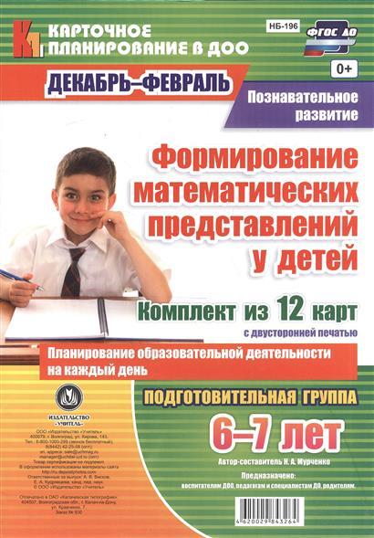 Формирование математических представлений у детей. Планирование образовательной деятельности на каждый день. Познавательное развитие. Подготовительная группа (6 - 7 лет). Декабрь - февраль. Комплект из 12 карт с двусторонней печатью
