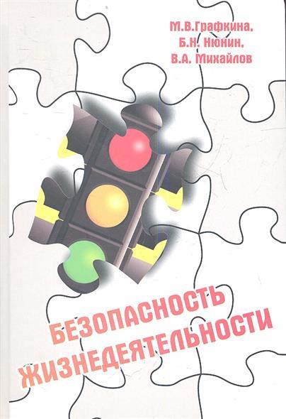 Графкина М., Нюнин Б., Михайлов В. Безопасность жизнедеятельности. Учебник