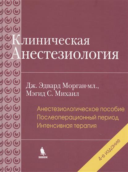 Клиническая анастезиология. Книга третья. 4-е издание