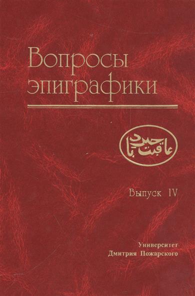 Вопросы эпиграфики. Выпуск IV