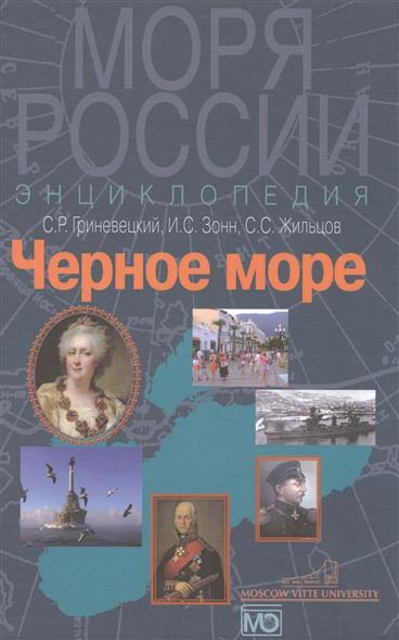 Черное море. Энциклопедия