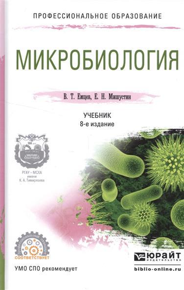 Микробиология. Учебник для СПО