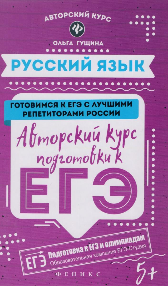 Гущина О. Русский язык. Авторский курс подготовки к ЕГЭ