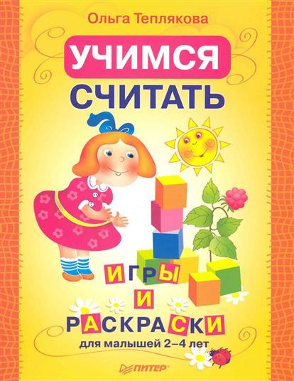 Учимся считать Игры и раскраски для малышей 2-4 л