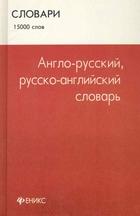 Англо-русский рус.-англ. словарь