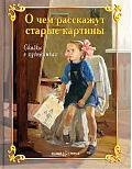 О чем расскажут старые картины Сказки о художниках