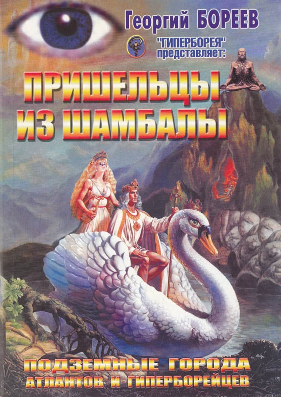 Бореев Г. Пришельцы из Шамбалы