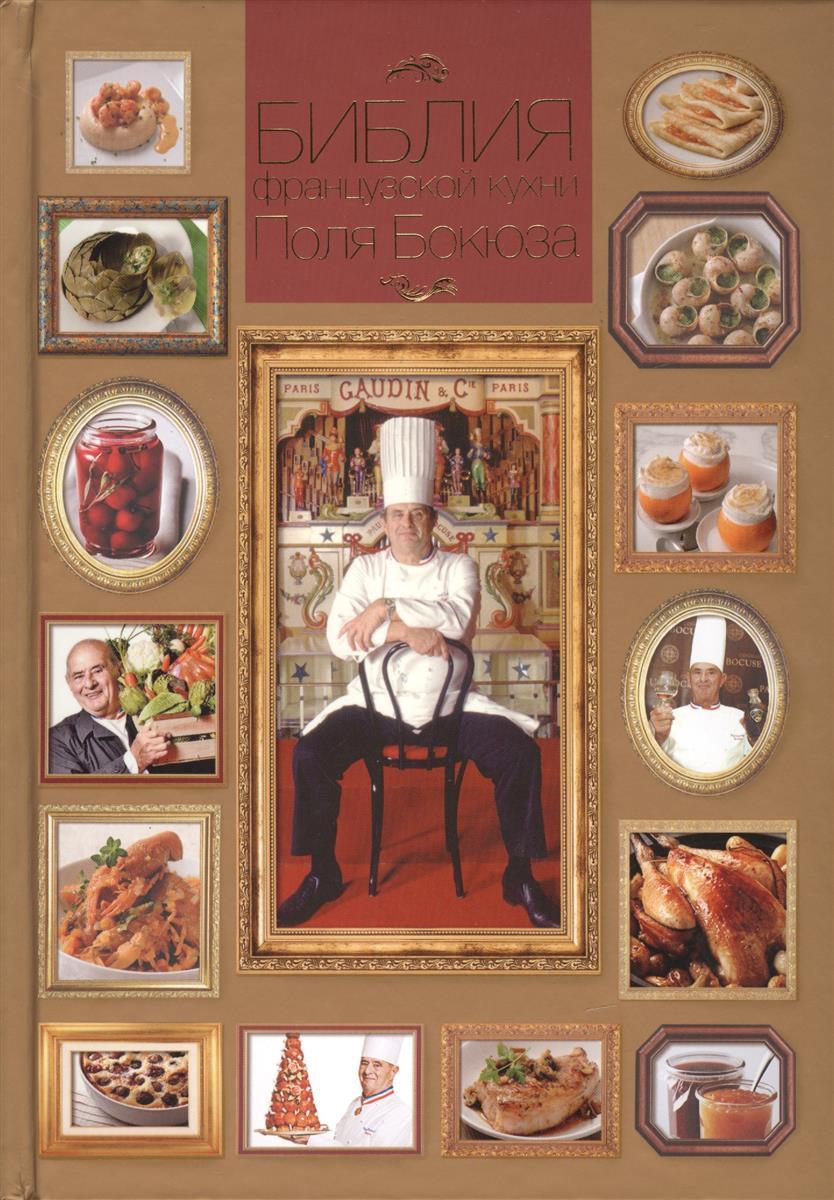 Бокюз П. Библия французской кухни Поля Бокюза книги издательство аст библия французской кухни поля бокюза