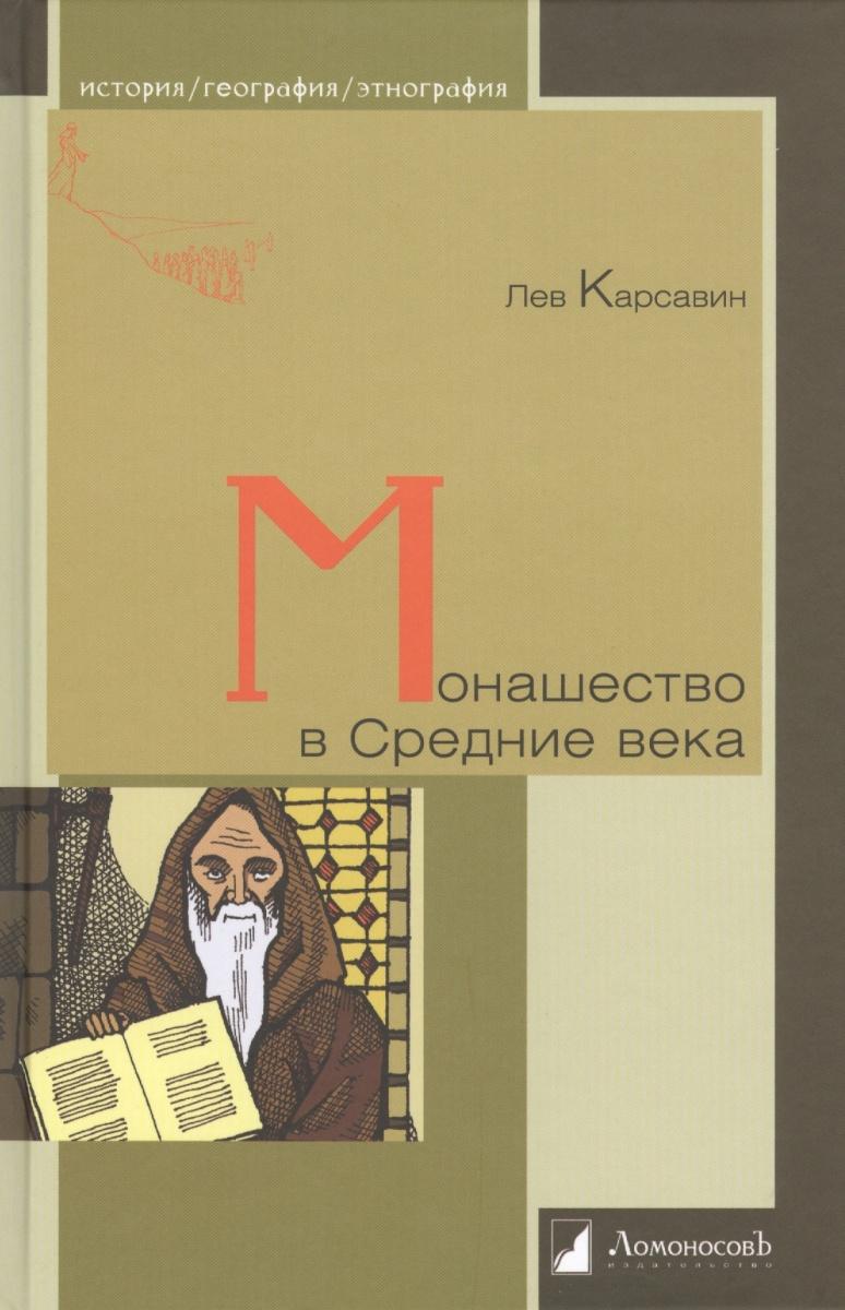 Карсавин Л. Монашество в Средние века о караськова средние века возрождение