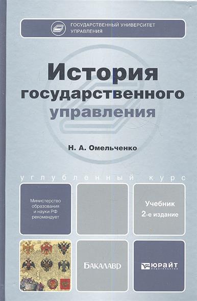 История государственного управления. Учебник