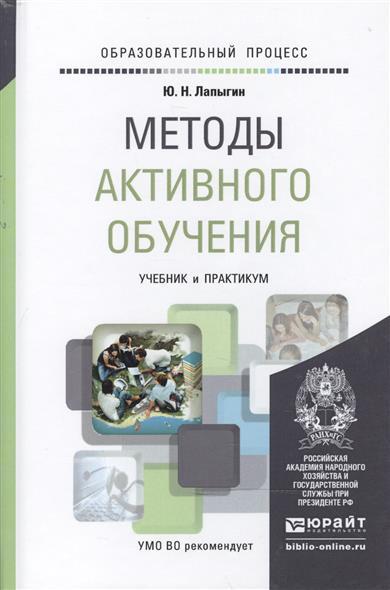 Методы активного обучения: Учебник и практикум для вузов